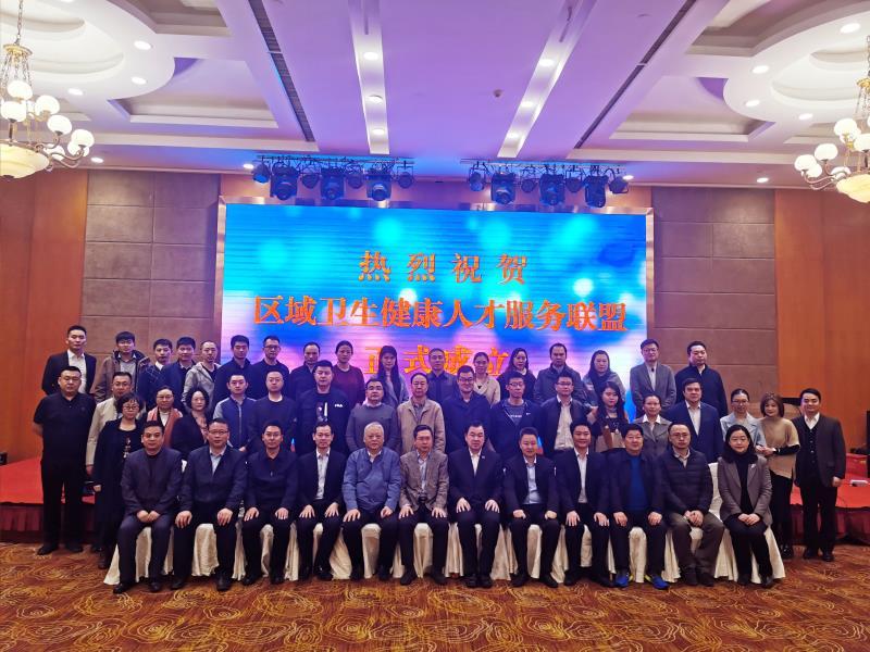 区域lovebet愛博健康人才服务联盟成立大会暨经验交流会在武汉顺利召开